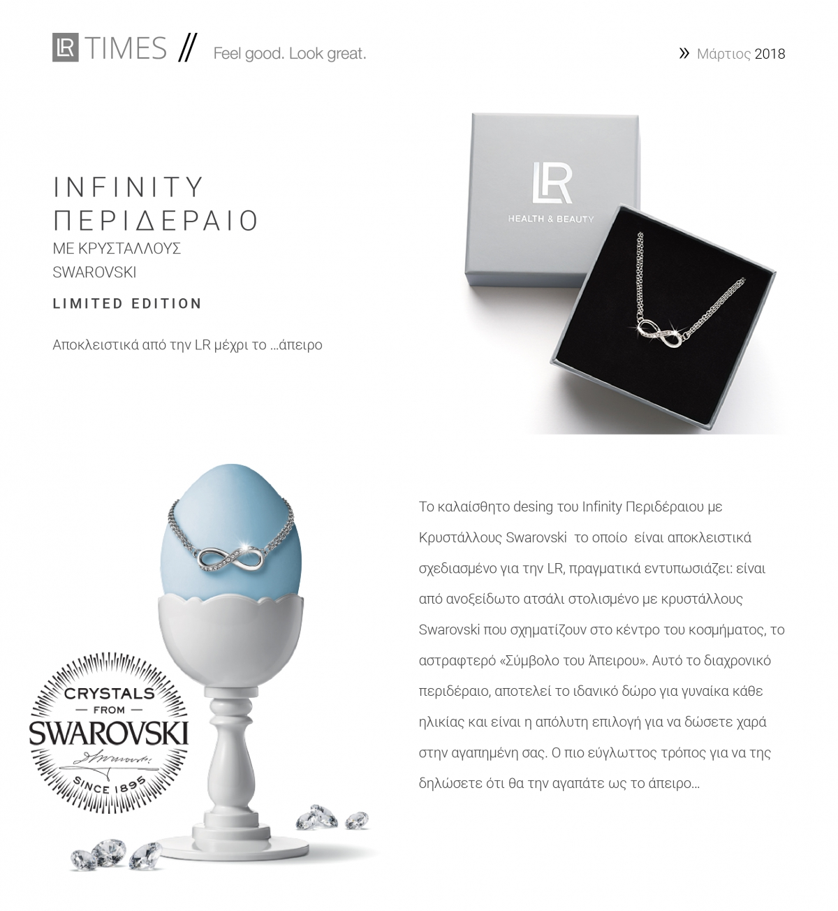 LR NL 2018 03 07 Infinity Necklace